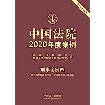中国法院2020年度案例:刑事案例四(妨害社会管理秩序罪、贪污贿赂罪、渎职罪)