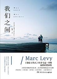 我们之间(《偷影子的人》作者马克.李维新作。孤独是人生的选择,而非注定的命运,总会有一个人出现,让毫无波澜的人生从此充满期待。法国年度榜单畅销书!) (博集外国文学书榜系列)