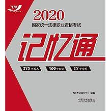 2020国家统一法律职业资格考试记忆通