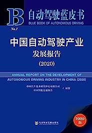 中国自动驾驶产业发展报告(2020) (自动驾驶蓝皮书)