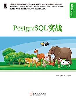 """""""PostgreSQL实战 (数据库技术丛书)"""",作者:[谭峰, 张文升]"""