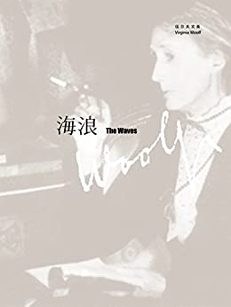 """""""海浪 (伍尔夫文集)"""",作者:[弗吉尼亚·伍尔夫(Virginia Woolf), 张建平, 曹元勇]"""