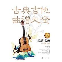 古典吉他曲谱大全——经典名曲(一级——六级)