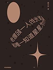 """和唯一知道星星为什么会发光的人一起散步( 蒋方舟幻想小说集。本书共收录四个故事。全书宛若一张宇宙飞船星际旅行的船票。名为""""南十字星""""的星球贯穿全书,是星际漫游客,收藏宇宙间的各种奇观)"""