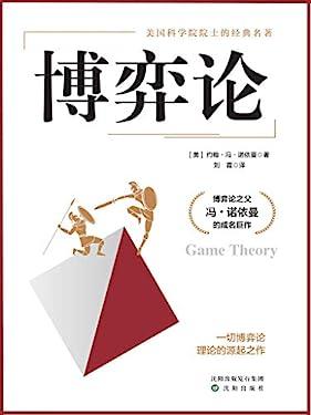 博弈論(一切博弈論的源起之作)