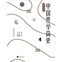 """中国哲学简史(手绘插图版)(中国画报出版社倾力打造""""冯友兰哲学三史""""系列之一)"""