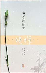 娑罗馆清言[禅境丛书]
