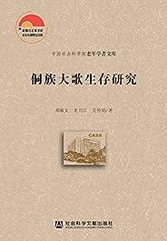 侗族大歌生存研究 (中国社会科学院老年学者文库)