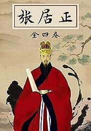 张居正(让金庸迫不及待阅读,名宰相的传奇人生,矛盾文学奖获奖力作)