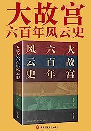 大故宫六百年风云史(一座紫禁城,半部中国史。24位帝王、100余座宫殿、30余件国宝、500多位明清人物的风云往事,一一重现!)