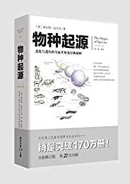 物种起源【豆瓣评分8.0分!英国著名生物学家查尔斯·达尔文系统阐述生物进化理论基础的生物学著作,被恩格斯列为19世纪自然科学的三大发现之一】 (文化伟人代表作图释 8)