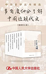 中華史學叢書精選:多角度細分了解中國近現代史(套裝共8冊)