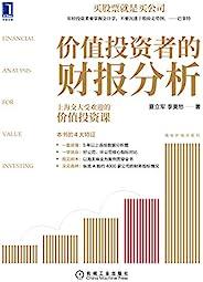 价值投资者的财报分析(专为股票投资者写作,零基础也能学。上海交大会计系主任受欢迎的价值投资课。以海天味业为例贯穿始终) (揭秘护城河系列)