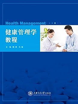 """""""健康管理学教程"""",作者:[鲍勇, 马骏]"""