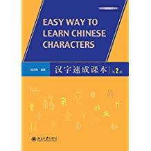 汉字速成课本(第2版)(Easy Way to Learn Chinese Characters (Second Edition))