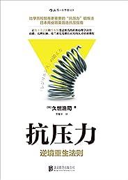 抗压力(日本商业精英首选的抗压指南,让乔布斯受益匪浅的积极心理学诀窍,教你比学历和智商更重要的抗压力锻炼法!)