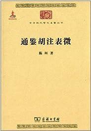 通鉴胡注表微 (中华现代学术名著丛书)