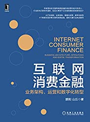 互聯網消費金融:業務架構、運營和數字化轉型(知名金融機構運營和技術負責人撰寫,產品創新、業務架構、運營、數字化轉型4個維度,大量實戰案例)