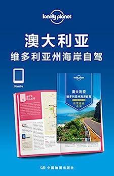 """""""Lonely Planet孤独星球:澳大利亚维多利亚州海岸自驾 (Lonely Planet孤独星球旅行指南 5)"""",作者:[澳大利亚LonelyPlanet公司]"""