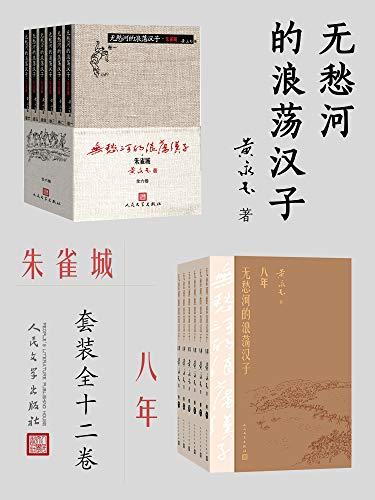 无愁河的浪荡汉子:朱雀城·八年(全12卷)