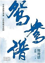 鸳鸯谱(有井水处有金庸,有村镇处有高阳。超出现代人想象的中国古代民间爱情传奇,连现代的电视剧编剧都想不出的爱情故事,读完令人拍案叫绝!)