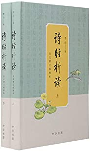 诗经析读(全文增订插图本)(全二册)精 (中华书局出品)