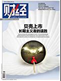 《财经》2020年第19期 总第596期 旬刊