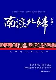 南渡北归(增订礼盒版)(套装共3册) (博集历史典藏馆)