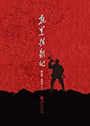 抗美援朝记(由中国军事专家、军事历史研究工作者,依据所掌握的珍贵历史档案撰写,带领读者身临其境体验当年的峥嵘岁月!)