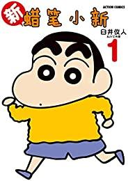 新蠟筆小新Vol.1(日本連載30年的國民漫畫!漫畫家臼井儀人巔峰之作!一部外表搞笑內里嚴肅的人生戲劇!幽默治愈的減壓神器!)