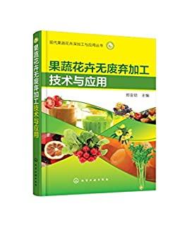 """""""果蔬花卉无废弃加工技术与应用"""",作者:[郑金铠]"""