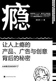 瘾:让人上瘾的产品、广告与创意背后的秘密【智威汤逊大中华区首位华人创意总监力作!从被看见到拒绝不了,让人上瘾的产品、广告与创意背后的秘密】