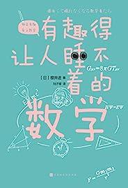 有趣得让人睡不着的数学(日本经典科普课外读物 像数学家一样思考) (有趣得让人睡不着的科普系列 2)