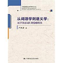 从词源学到语义学:医学英语词汇的隐喻特征(外国语言文学学术论丛)