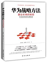 华为战略方法:基业长青的秘密
