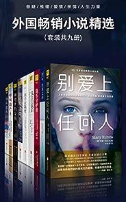 外国畅销小说精选(套装共九册:悬疑+推理+爱情+亲情+人生力量)