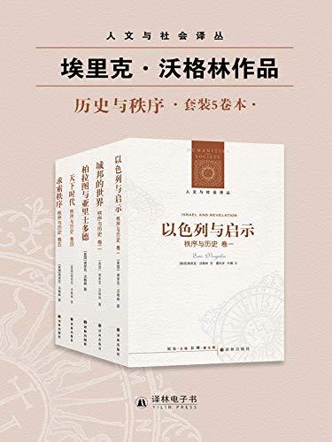 秩序与历史(套装全五卷)