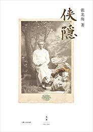 俠隱(姜文電影《邪不壓正》原著小說)