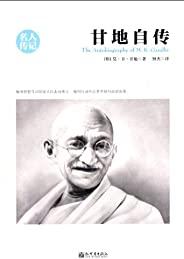 """甘地自传 (最具影响力的经典传记)(印度民族解放运动的领导人和国家大会党领袖,现代印度的国父。后世尊称其为""""圣雄甘地""""!)"""