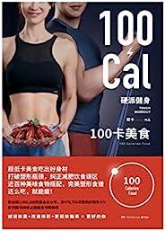 硬派健身.100卡美食(这么吃,就能瘦!近百种美食,搭配完美塑形食谱,超低卡美食吃出好身材!)