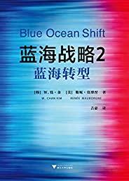 藍海戰略2:藍海轉型(讀客熊貓君出品,經典管理學著作《藍海戰略》續作。《藍海戰略》告訴你為什么要從紅海中尋找藍海,《藍海戰略2:藍海轉型》則告訴你如何在紅海中開辟藍海。)