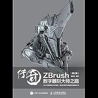 传奇——ZBrush数字雕刻大师之路(第2版)