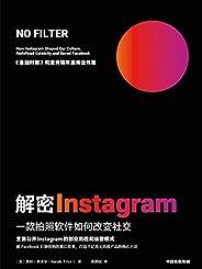 解密Instagram( 《金融時報》和麥肯錫2020年度商業書籍!社交應用如何改變世界?解鎖打造估值千億美元爆品的核心方法! )
