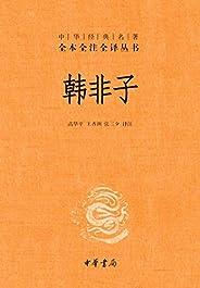 韩非子--中华经典名著全本全注全译丛书 (中华书局)