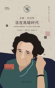 """漢娜·阿倫特:活在黑暗時代(知人系列)【《艾希曼在耶路撒冷》《極權主義的起源》《論革命》作者阿倫特關于""""平庸之惡""""的洞察永不過時。這本傳記,披露了阿倫特與其情人、老師海德格爾間不為人知的復雜戀情,也向我們展示,人如何在現"""