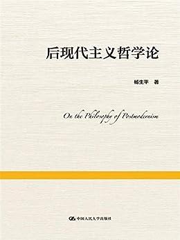 """""""后现代主义哲学论"""",作者:[杨生平]"""