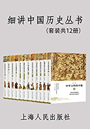 細講中國歷史叢書(套裝共12冊)
