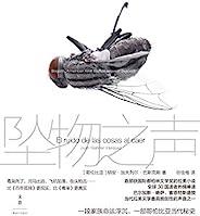坠物之声【首部获国际都柏林文学奖的拉美小说,全球30国读者热情捧读。一段家族命运浮沉,一部哥伦比亚当代秘史】