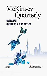 破茧成蝶:中国医药企业转型之路(麦肯锡聚焦中国医药行业最新出版物)