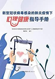 新型冠狀病毒感染的肺炎疫情下心理健康指導手冊